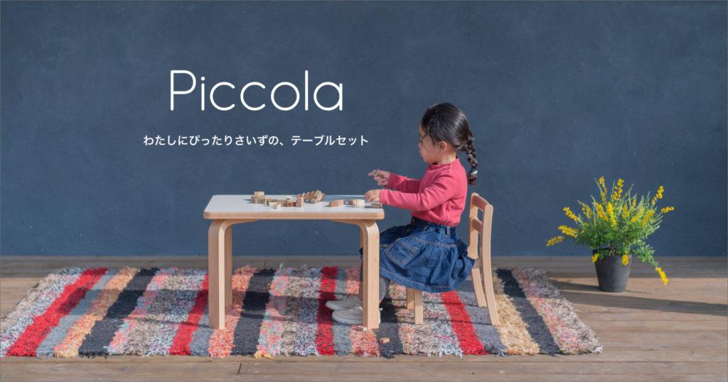 Piccola-わたしにぴったりサイズのテーブルセット